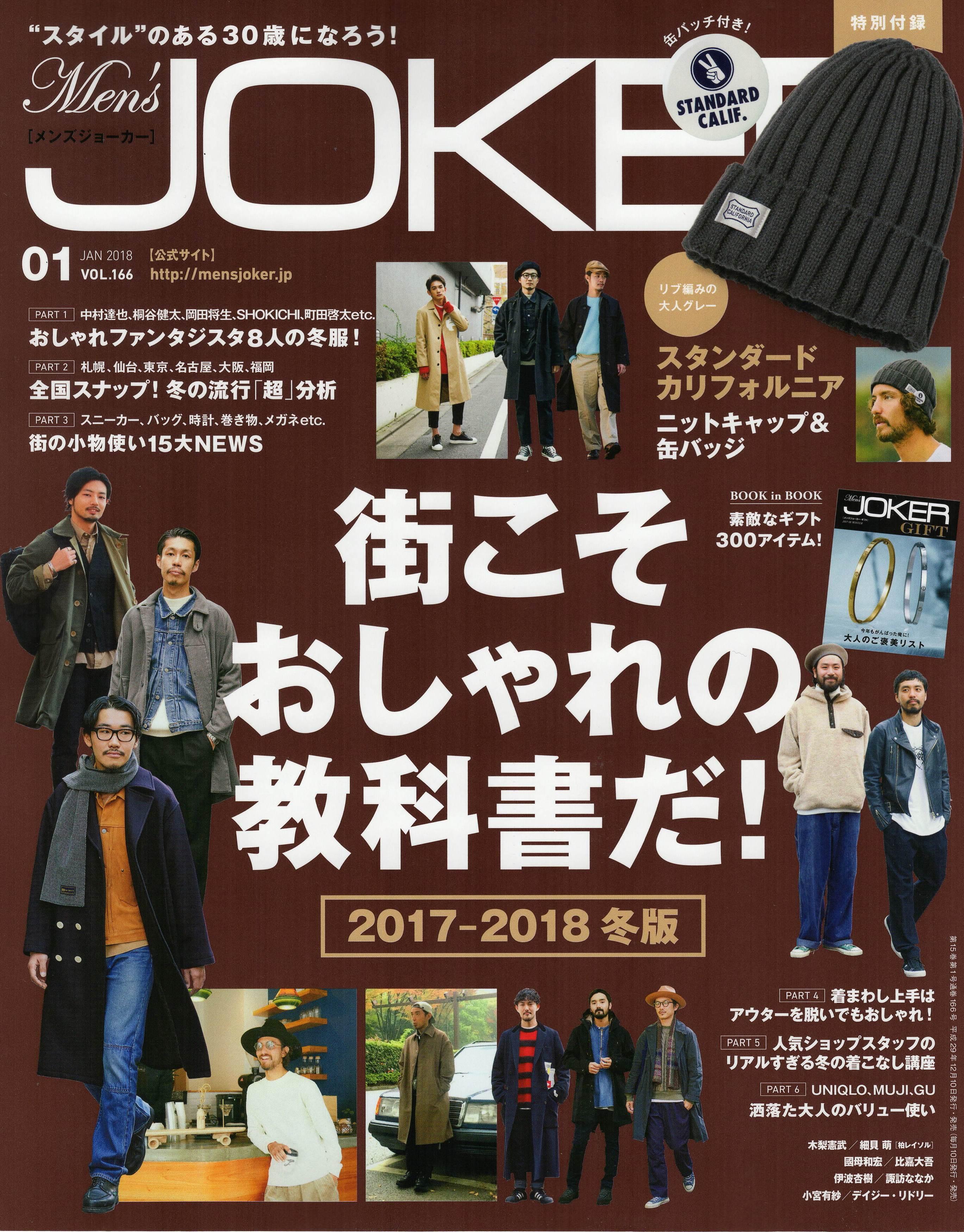 必読!!「Men's JOKER」Laccoが掲載されました。