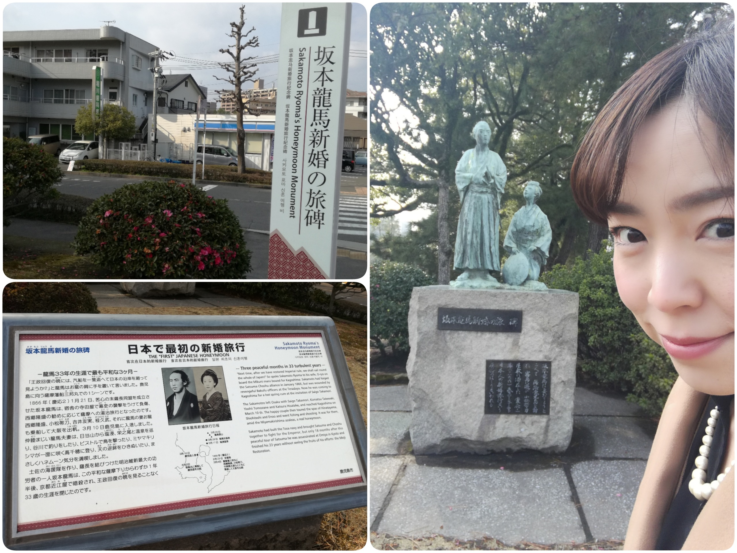 日本で最初の新婚旅行
