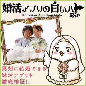 「福岡のおすすめ結婚相談所」に選ばれました!